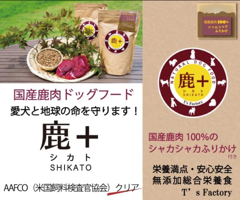 「兵庫県産の鹿肉と金沢港の鮮魚」のドッグフード